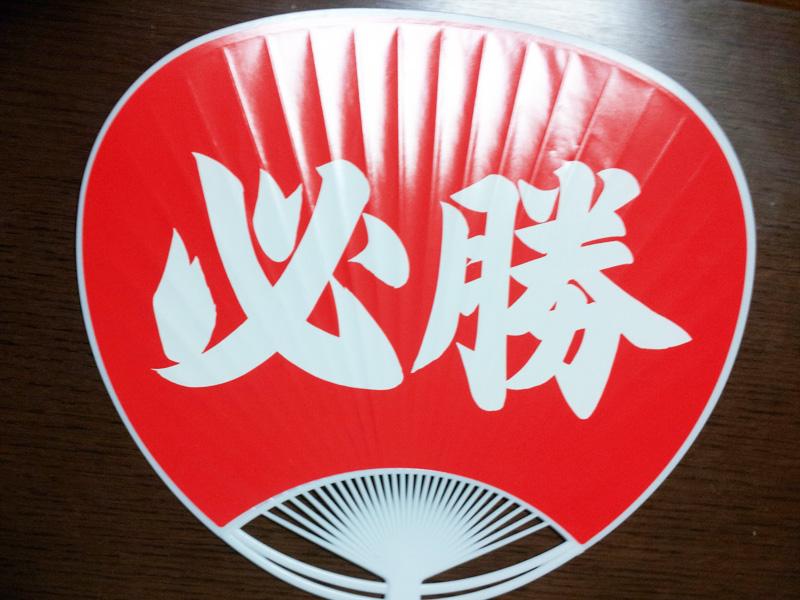 全国大会出場のお祝いとして豊島シニアにお送りした「応援用うちわ」